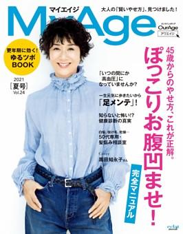 MyAge 2021 夏号