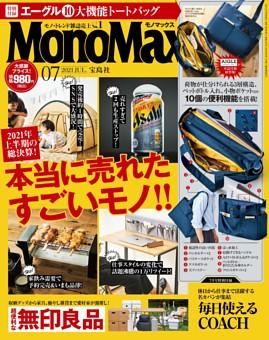 MonoMax 7月号