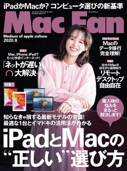 Mac Fan 2020年8月号