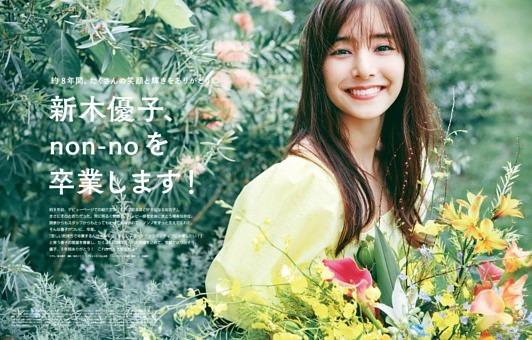 新木優子、nonーnoを卒業します!
