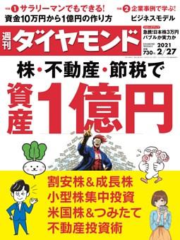 週刊ダイヤモンド 2021年2月27日号