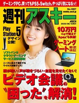 週刊アスキー No.1287(2020年6月16日発行)