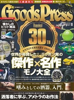 GoodsPress 2018年11月号