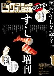 ビッグオリジナル すし増刊 1巻
