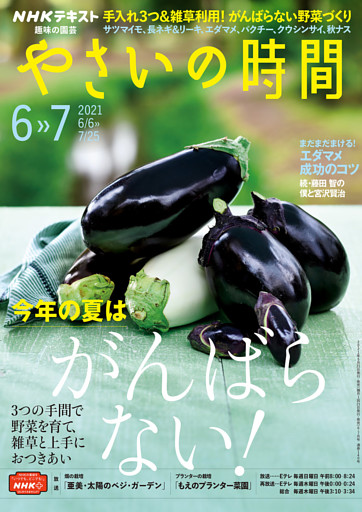 NHK 趣味の園芸 やさいの時間 2021年6月・7月号