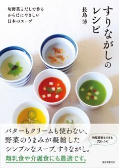 すりながしのレシピ旬野菜とだしで作る からだにやさしい日本のスープ