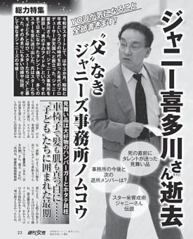 【YOUが気になること全部書きます!】ジャニー喜多川さん逝去(享年87)父なきジャニーズ事務所ノムコウ