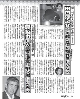 【初公判では大麻の所持を認めて】田口淳之介被告(33)再起への道は「別れるしかない」