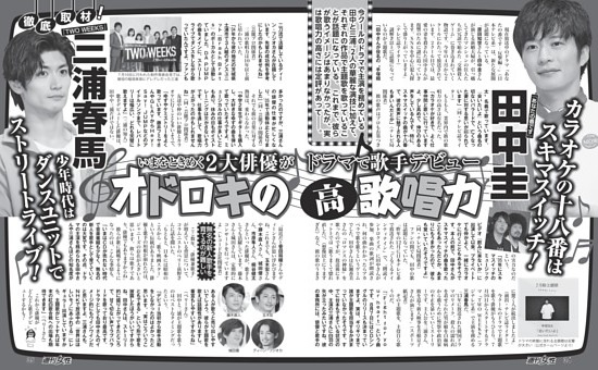 【2大俳優がドラマで歌手デビュー】田中圭(35)三浦春馬(29)オドロキの(高)歌唱力
