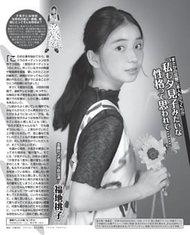 〈特写〉福地桃子(21)念願叶って朝ドラ初出演!/連続テレビ小説「なつぞら」
