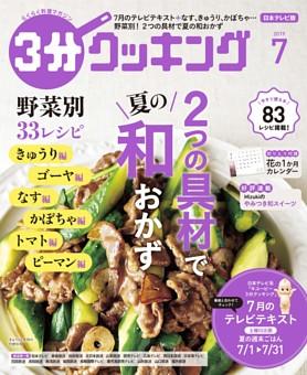 3分クッキング(日本テレビ) 2019年7月号