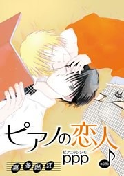 花丸漫画 ピアノの恋人 ppp 第28話
