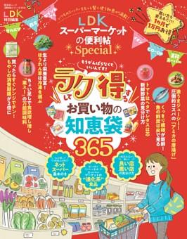 LDKスーパーマーケットの便利帖 Special