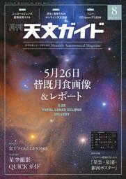 天文ガイド2021年8月号