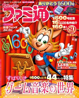 週刊ファミ通 2019年8月15日増刊号