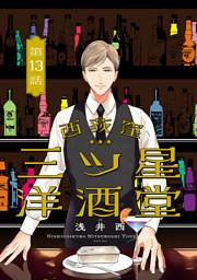 西荻窪 三ツ星洋酒堂【分冊版】 13