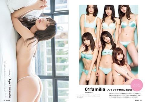 01familia フォトブック発売記念企画! SPECIAL SHOOTING!