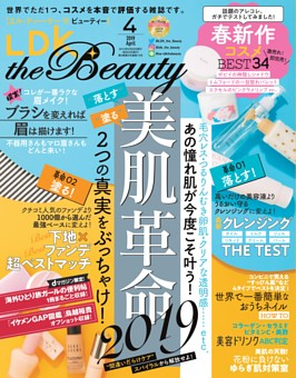 LDK the Beauty 2019年4月号