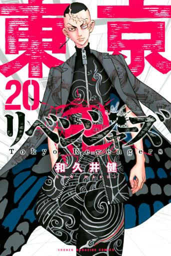 東京卍リベンジャーズ(20)
