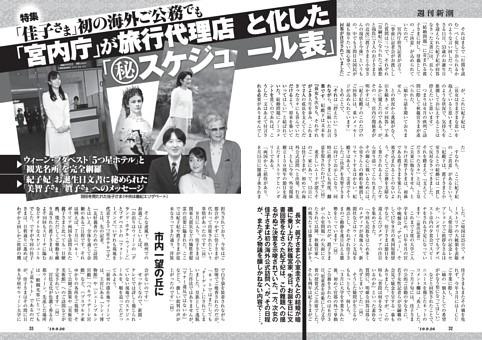 「佳子さま」初の海外ご公務でも「宮内庁」が旅行代理店と化した「㊙スケジュール表」