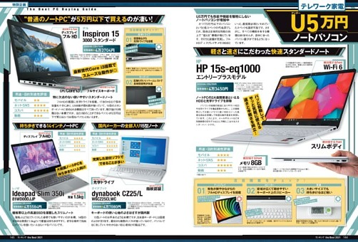 U5万円ノートパソコン
