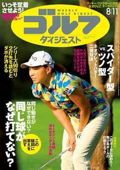 週刊ゴルフダイジェスト 2020年8月11日号