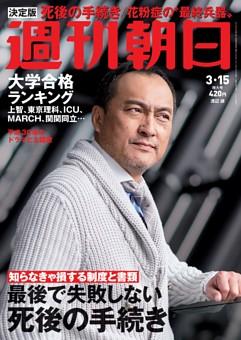 週刊朝日 3月15日号