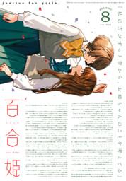 コミック百合姫 2021年8月号[雑誌]