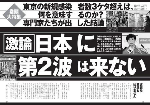 [激論]日本に第2波は来ない