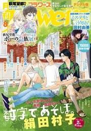 月刊flowers 2019年8月号(2019年6月28日発売)