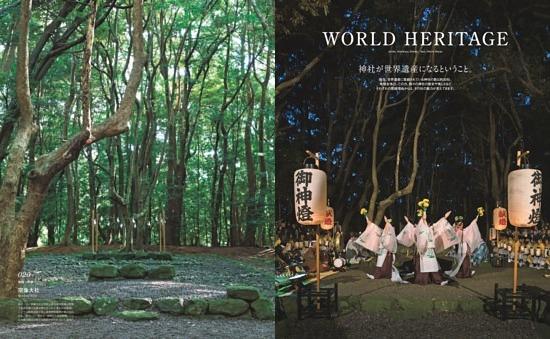 WORLD HERITAGE 神社が世界遺産になるということ。