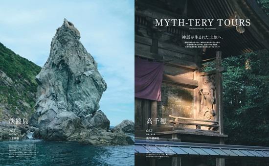 MYTH-TERY TOURS 神話が生まれた土地へ。