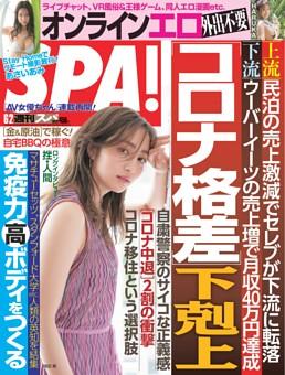週刊SPA! 2020年6月2日号