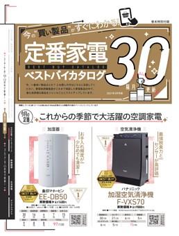 【巻末付録】定番家電ベストバイカタログ30