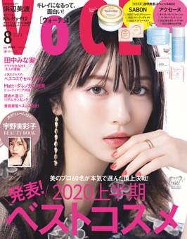 VOCE 2020年8月号