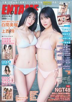 月刊エンタメ 8月号