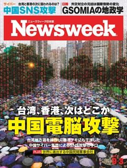 ニューズウィーク日本版 9月3日号