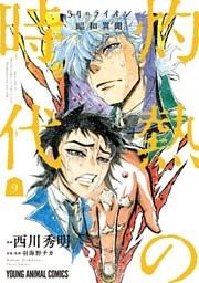 3月のライオン昭和異聞 灼熱の時代 9巻