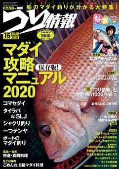 つり情報 No.1001 2020年5月15日号