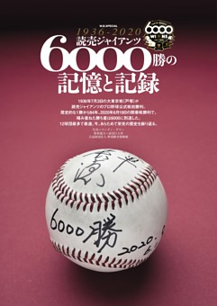 1936-2020 読売ジャイアンツ6000勝の記憶と記録