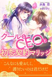 【全1-5セット】クールなCEOと初恋契約マリッジ【イラスト付】