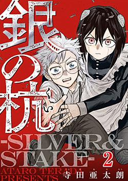 銀の杭-SILVER&STAKE- 2巻