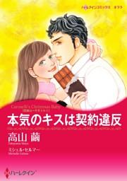 本気のキスは契約違反〈花嫁は一千万ドル I〉【分冊】 8巻