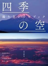 四季の空 撮り方レシピブック