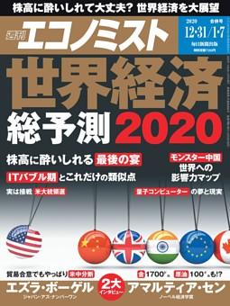 週刊エコノミスト 2019年12月31日・2020年1月7日合併号