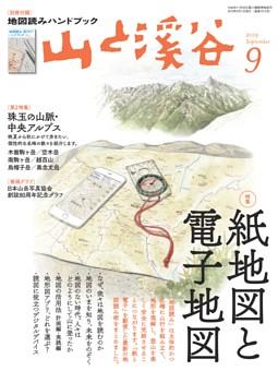 月刊山と溪谷 2019年9月号デジタル版