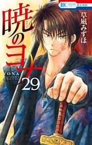 暁のヨナ 29巻