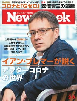 ニューズウィーク日本版 9月8日号