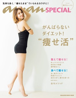 """anan SPECIAL がんばらないダイエット!""""痩せ活"""""""