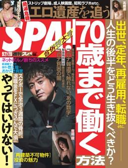 週刊SPA! 2021年9月21日・28日合併号